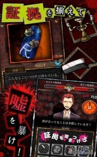脱出游戏谎言中文汉化安卓版下载