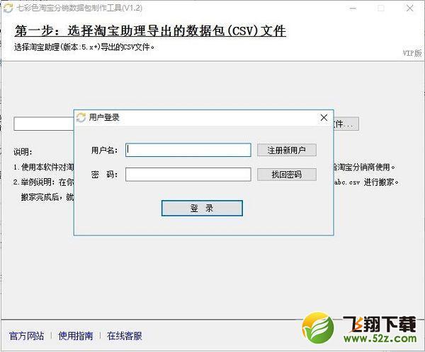 七彩色淘宝分销数据包制作工具官方最新版下载