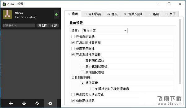 qTox去中心化聊天软件简体中文版下载
