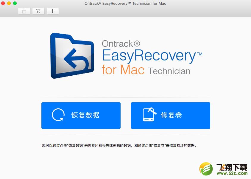 EasyRecovery12-Technician Mac数据恢复软件 V12.0.0.3 简体中文版