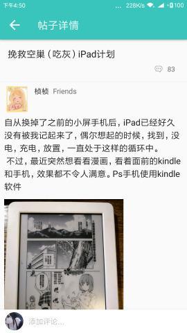 天使动漫论坛注册平台安卓手机版下载