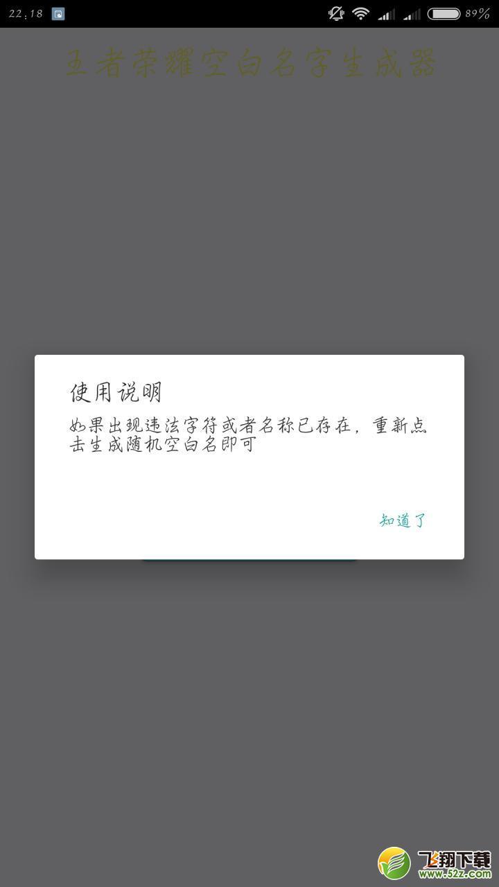 王者荣耀空白名软件安卓版下载