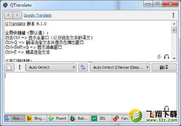 QTranslate翻译工具绿色便携版下载