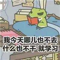 旅行青蛙表情包犯困抓狂大全 旅行青蛙表情包高清无水印分享图片