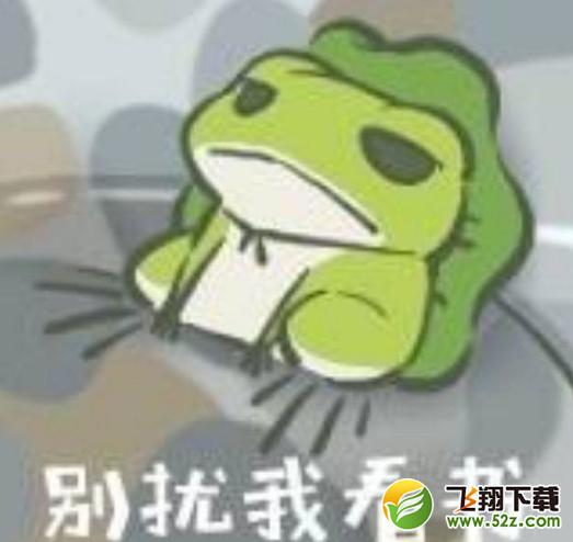 旅行青蛙叛逆表情包 完整版圖片