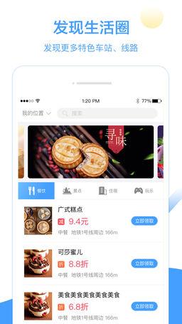 Metro大都会ios苹果官网V1.8.1下载