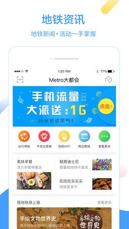 Metro大都会appV1.7.0下载