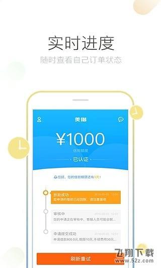 美借贷款 V2.6.2 安卓版
