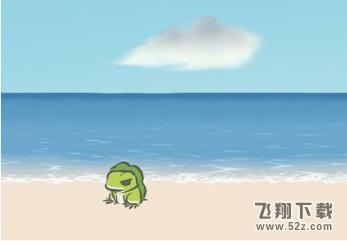 旅行青蛙怎么去海边 旅行青蛙去海边方法介绍