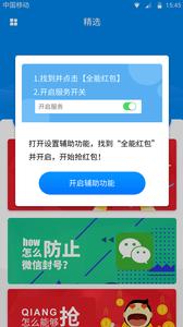 全能红包官方安卓版免费下载