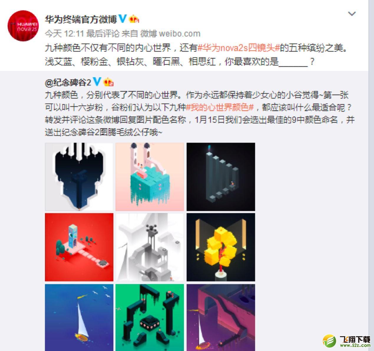 纪念碑谷2联手华为Nova2s,掀起2018最美跨界营销V2