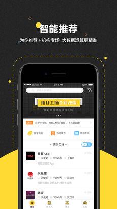 项目工场V4.1.0iPhone版