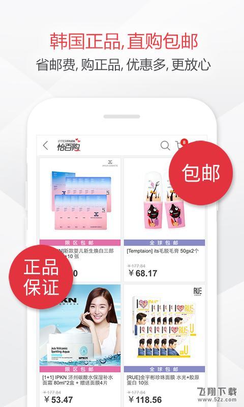 怡百购V2.2.0安卓版