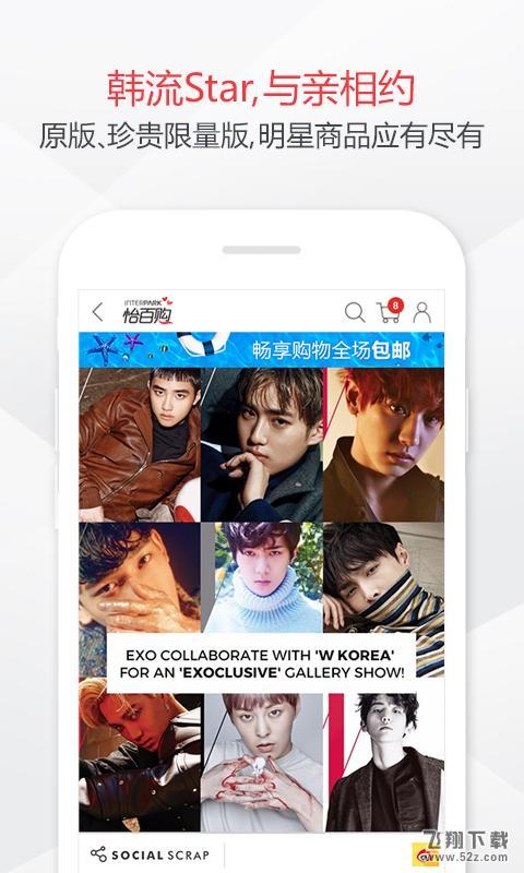 怡百购V2.1.8iPhone版