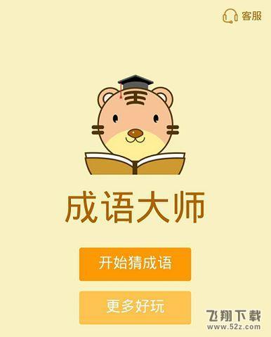 微信成语大师小白-尚书题库答案V2018 最新版
