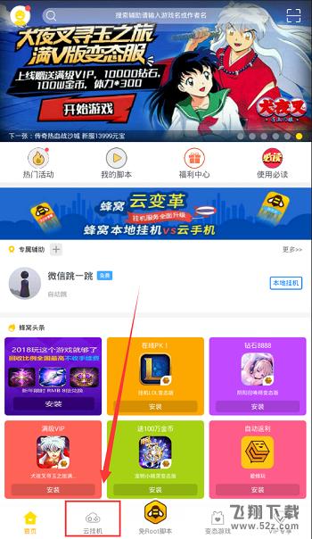 拳皇世界手游无限多开离线挂机辅助蜂窝云 V3.1.9 安卓版