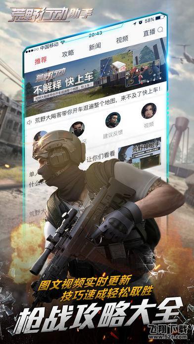 荒野行动功夫熊猫自瞄透视爆头辅助 V1.0 安卓版