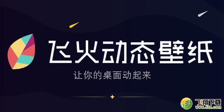 �w火��B壁�V1.0.7.1官方��X版