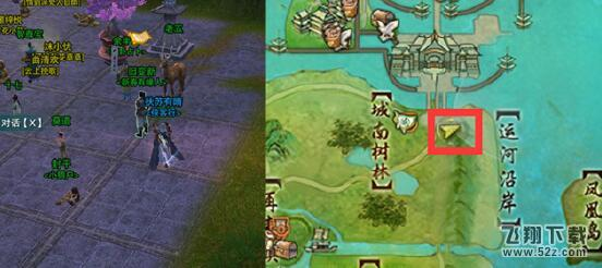 剑网3新春有缘人NPC位置一览_剑网3春联任务流程攻略