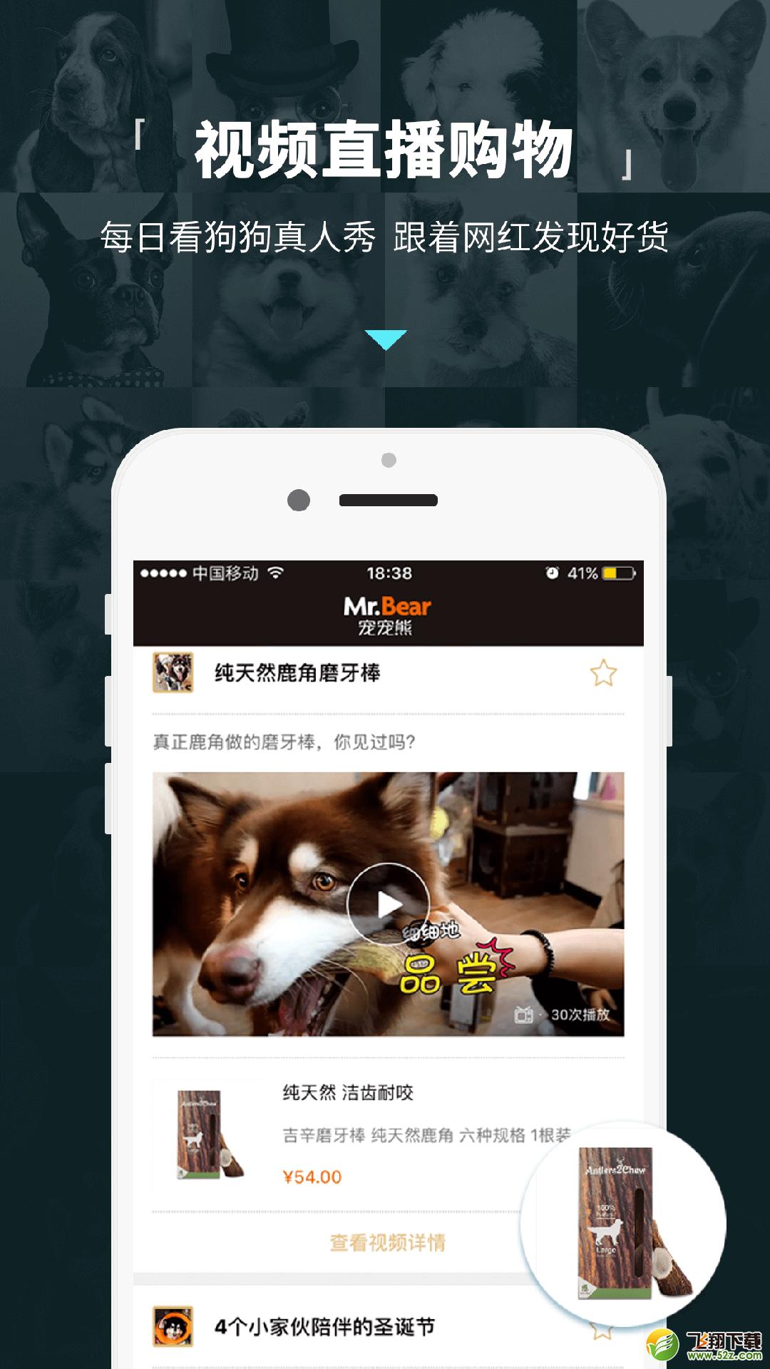 宠宠熊V1.5.1安卓版