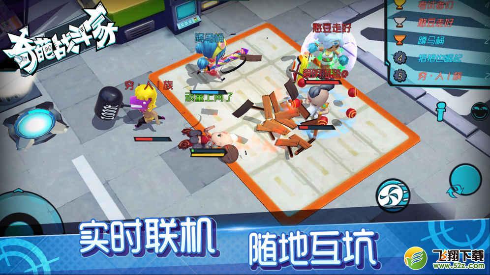 奇葩战斗家 V1.8.24937 安卓版