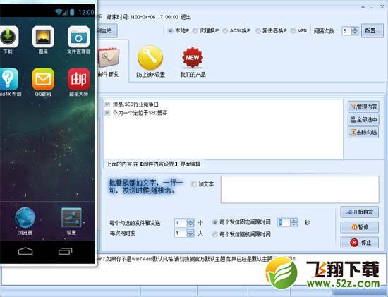 石青万能邮件助手 V1.2.7.10 绿色版