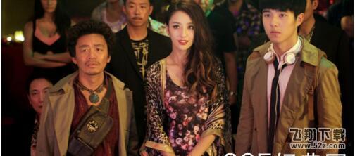 《唐人街探案2》佟丽娅会出演是真的么 佟丽娅还是出演阿香么