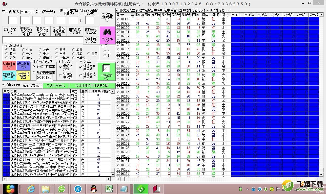 六合彩公式超级计算分析师V7.80电脑版