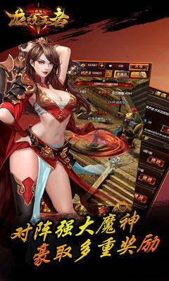 龙纹王者h5小游戏手机版