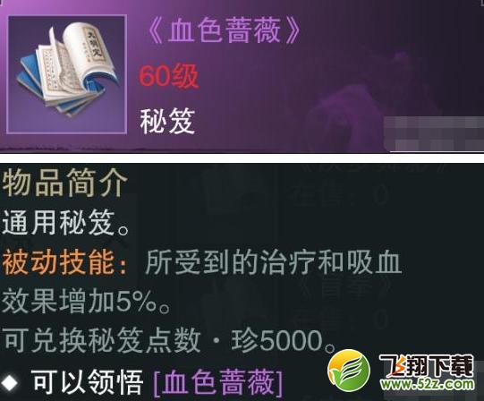 楚留香手游血色蔷薇怎么样 紫色势力秘笈属性技能介绍