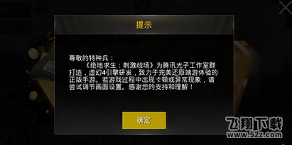 绝地求生手游模拟器无法匹配手机玩家 吃鸡手游不能用模拟器