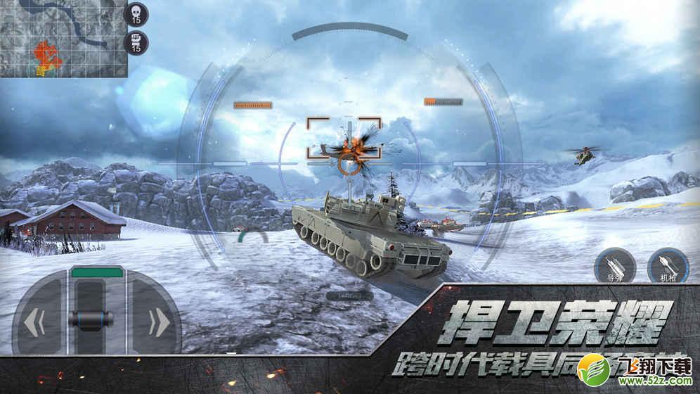 巅峰坦克:装甲战歌V1.17.3 苹果版_52z.com