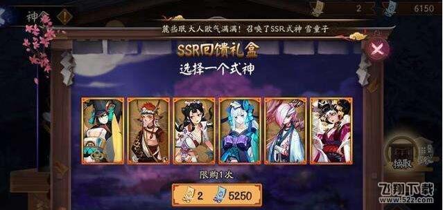阴阳师神龛商店SSR六选一兑换选择推荐
