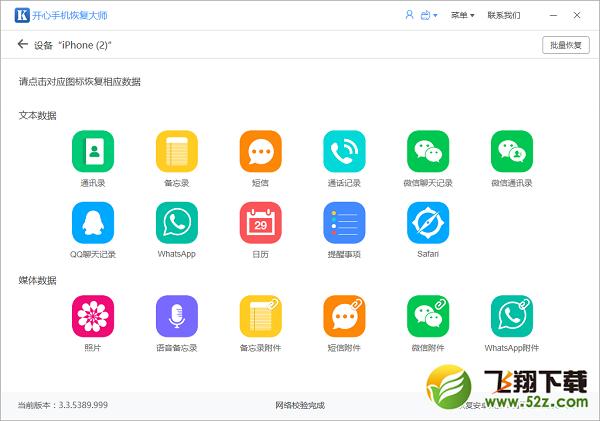 开心手机恢复大师 V3.3.5389 简体中文版