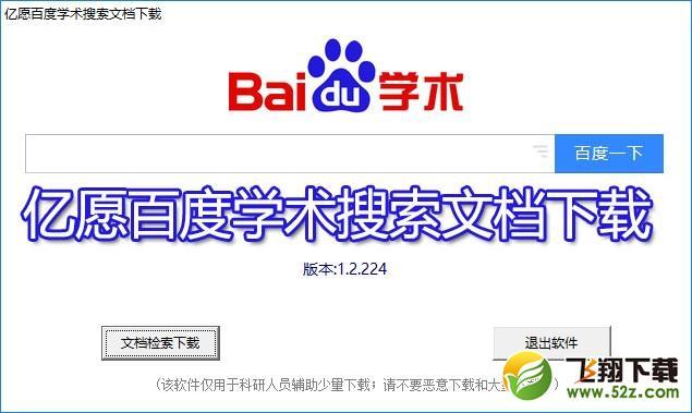 亿愿百度学术搜索文档 V1.2.224 简体中文版