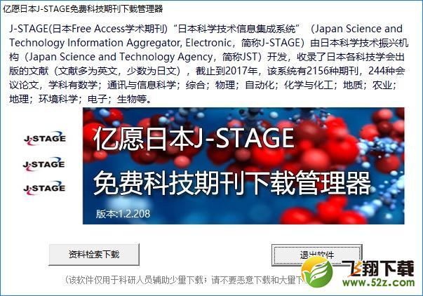 亿愿日本J-STAGE免费科技期刊下载管理器 V1.2.208 简体中文版