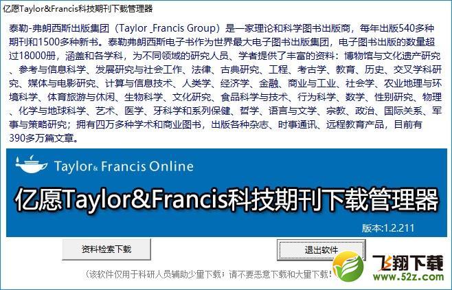 亿愿Taylor&Francis科技期刊下载管理器 V1.2.211 简体中文版