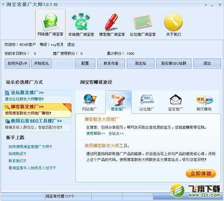 淘宝推广大师 V1.8.8 绿色版