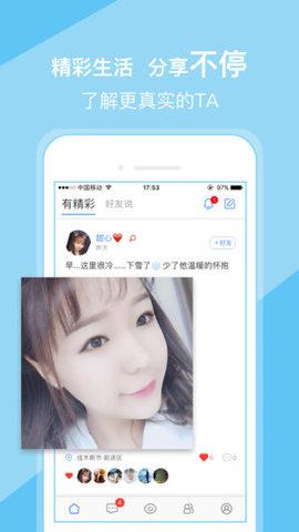 66社交V1.1.5 苹果版