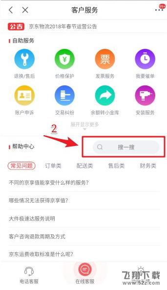 京东账号怎么注销_京东账号注销方法教程
