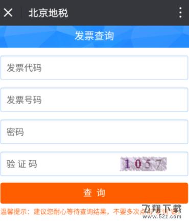 微信上怎么查地税发票_微信地税发票查验方法教程