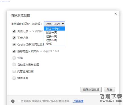 谷歌浏览器的浏览记录怎么清除_谷歌浏览器浏览记录清除方法教程
