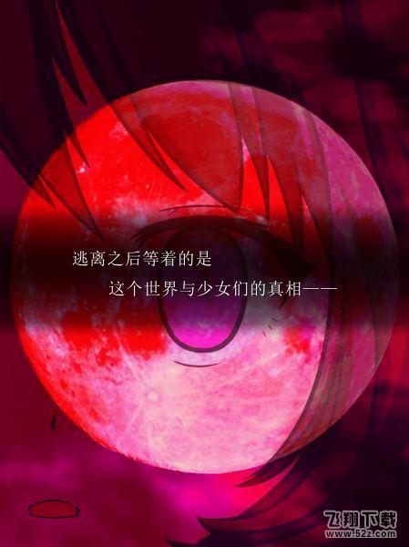 逃脱游戏尘世之间V1.2.3 IOS版_52z.com