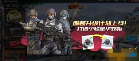 终结者2蝰蛇特工套装头盔概率多少 蝰蛇特工套装获取攻略