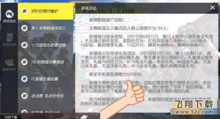 终结者2审判日绑定手机号奖励500彩钻活动介绍