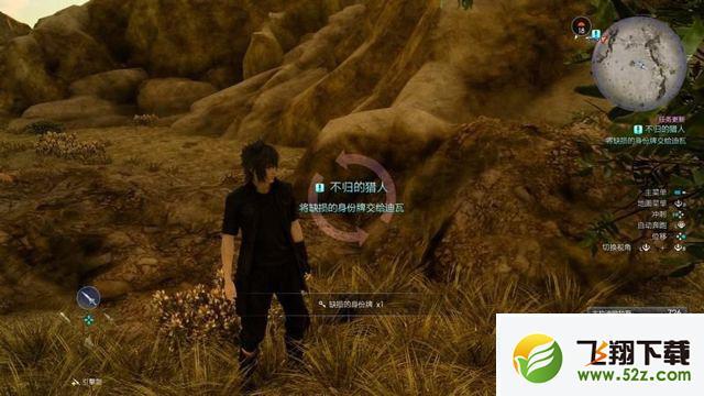 最终幻想15第一章不归的猎人怎么完成_FF15第一章支线任务不归的猎人图文攻略