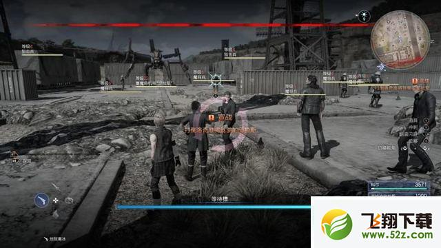 最终幻想15(FF15)第二章主线任务【再起】_52z.com