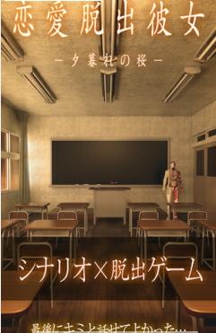 恋爱逃脱少女黄昏的樱花V1.1.9 IOS版