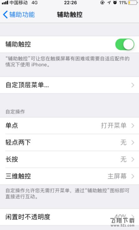 苹果iphone怎么敲两下截屏_苹果iphone点两下屏幕截图方法教程