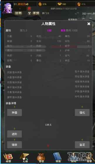封神遗梦 V2.41苹果版